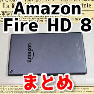 【Fire HD 8・タブレット】レビューまとめ