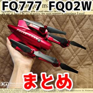 【ドローン・FQ777 FQ02W】関連記事まとめ