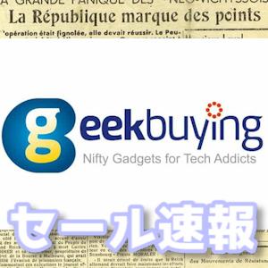 【geekbuying・セール速報】Xiaomiのスマホから家電までがお安いぞ!