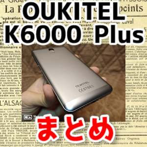 【OUKITEL K6000 Plus・スマートフォン】レビューまとめ