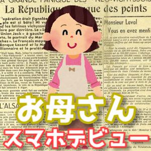 【お母さんのスマホデビュー】ガラケーだった母親が格安スマホデビューします(SIM選び編)