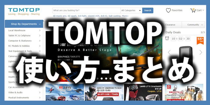 【TOMTOP・使い方】ホビーを激安で買うならこのサイト!海外通販サイトの使い方解説