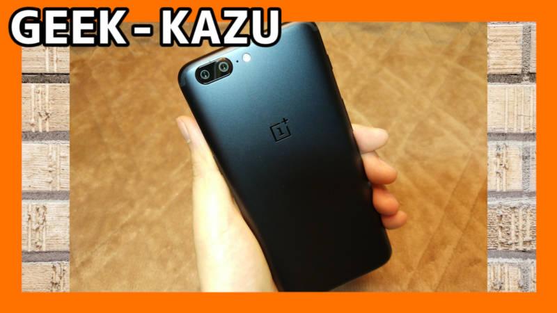 【スマートフォン・OnePlus 5】徹底レビュー!やっぱり最高の5.5インチスマホはこいつでした!(動画)