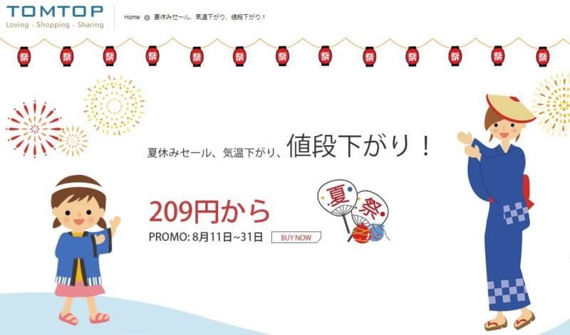 【TOMTOP・セール速報】日本人限定の夏休みセールが開催!ドローンとカメラがお安い!