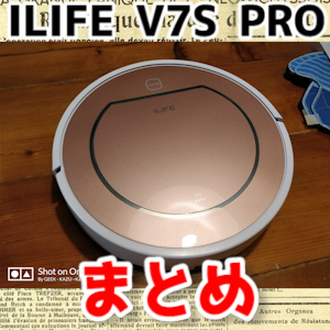 【ILIFE V7S Pro・ロボット掃除機】レビューまとめ