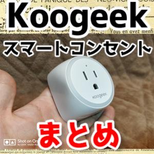 【スマートコンセント・Koogeek】関連記事・まとめ・リンク集