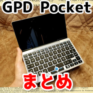 【GPD Pocket・ミニPC】関連記事・まとめ・リンク集