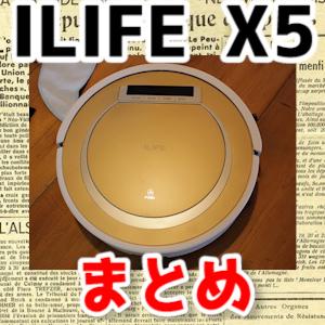 【中華ロボット掃除機・ILIFE X5】関連記事まとめ・リンク集