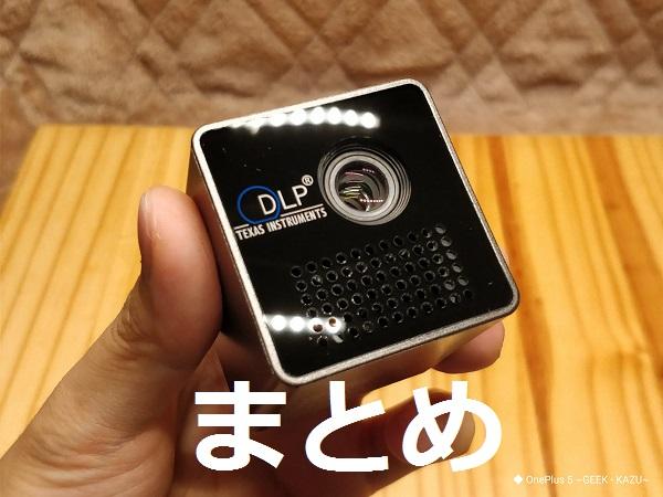【DLPミニプロジェクター】関連記事・まとめ・リンク集