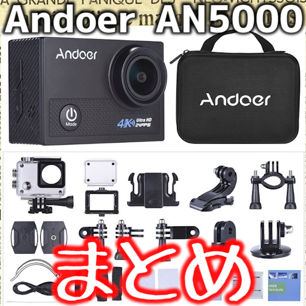 【Andoer AN5000・アクションカメラ】関連記事・まとめ・リンク集