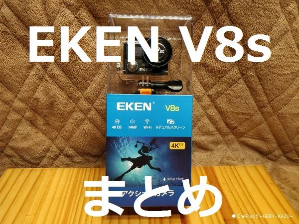 【EKEN V8s・アクションカメラ・中華GoPro】関連記事・まとめ・リンク集