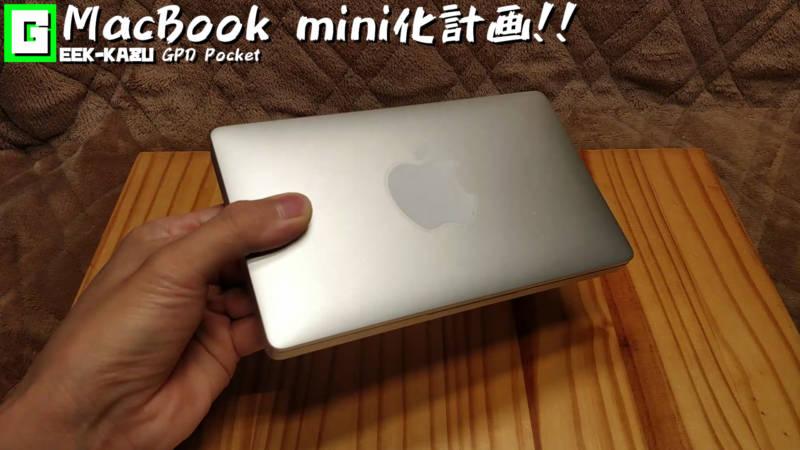 【GPD Pocket・ミニPC】ついにMac Book mini発売!?
