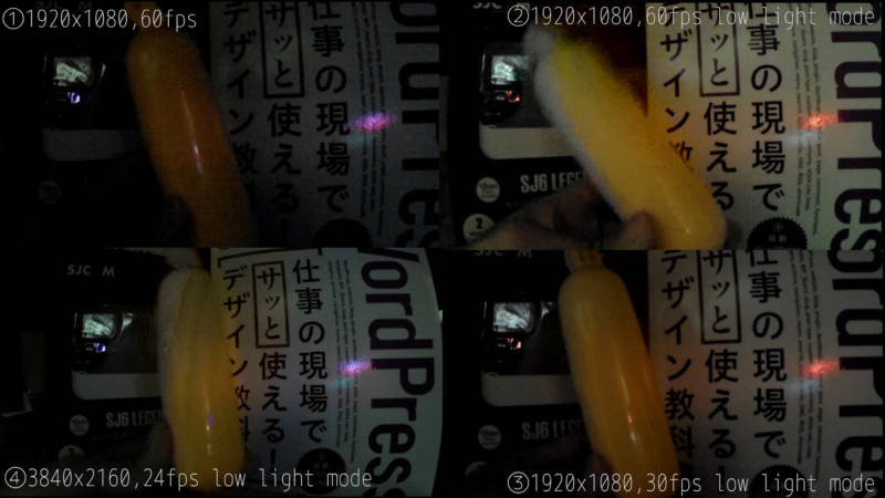 【SJCAM SJ6 LEGEND】Low Light Modeで撮影すると、暗闇でもくっきりとした映像が撮影できる!