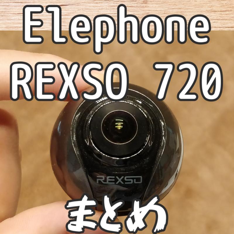 【Elephone REXSO 720・360度カメラ】レビューまとめ