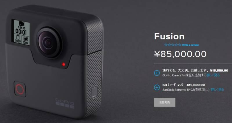 ついに登場!GoProの360度カメラGoPro Fusion!【GEEK News】