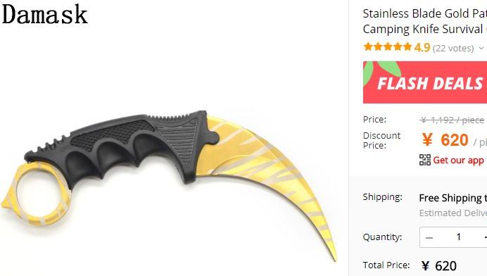 アウトドアナイフを買うなら、海外通販が世界一安い!【今日の注目ガジェット】