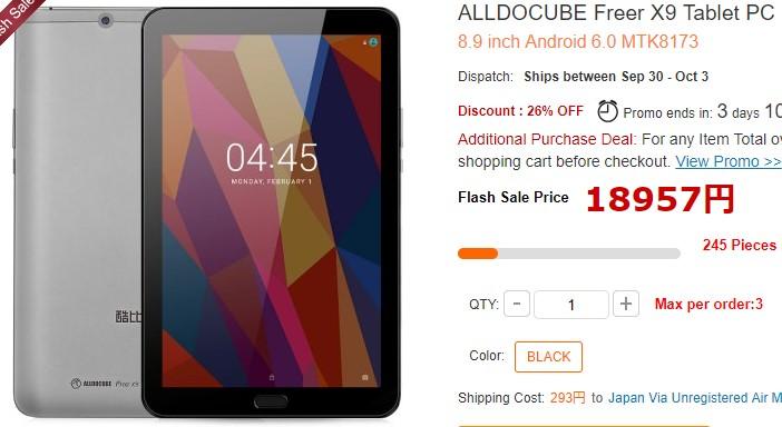 Xiaomi Mi Pad 3と同じCPUのタブレットが驚きの2万円切りで新登場!【ALLDOCUBE Freer X9】