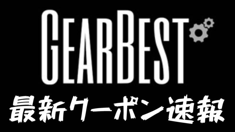 GearBest 最新クーポン速報
