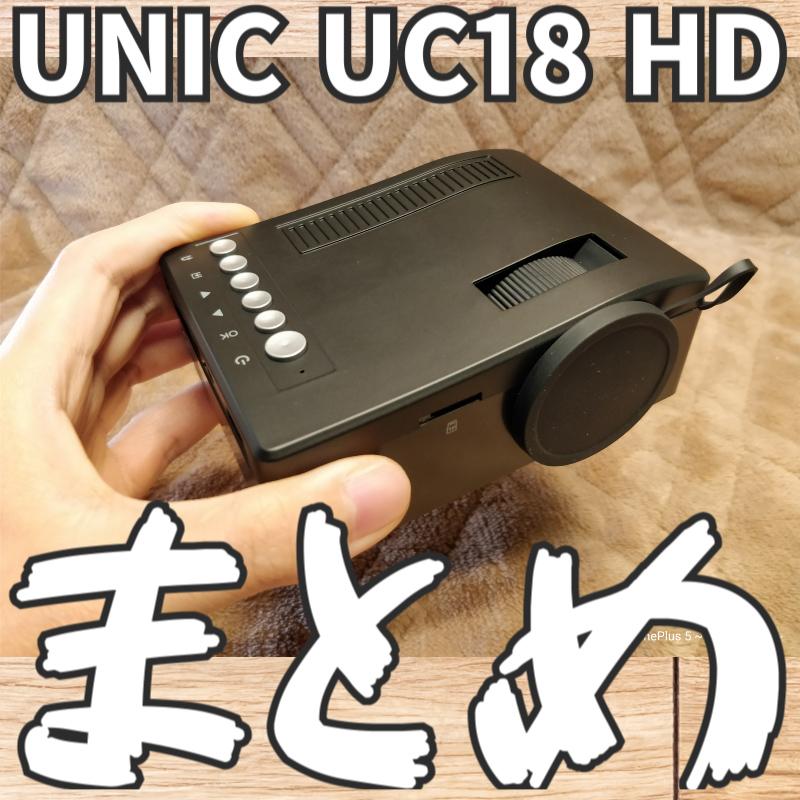 【UNIC UC18・プロジェクター】関連記事・まとめ・リンク集