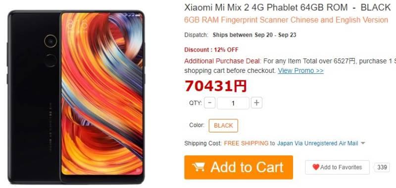Xiaomi Mi Mix2 最安値更新速報【GearBest】