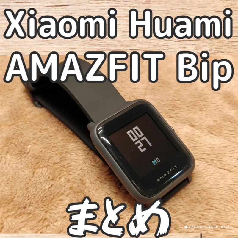 【目次】Xiaomi Huami AMAZFIT Bip・スマートウォッチ