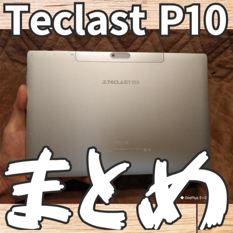 【Teclast P10・中華タブレット】レビューまとめ