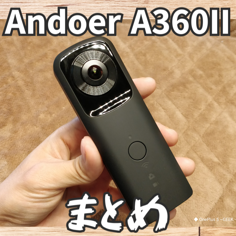 【Andoer A360II・360度カメラ】レビュー・関連記事・まとめ・リンク集