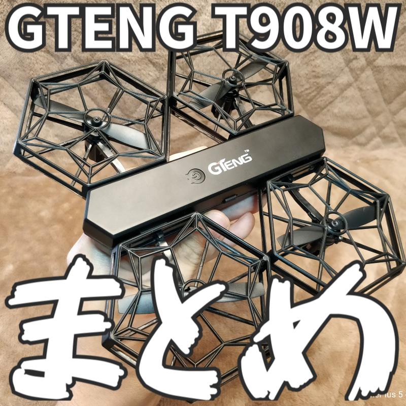 【GTENG T908W・ドローン】レビューまとめ