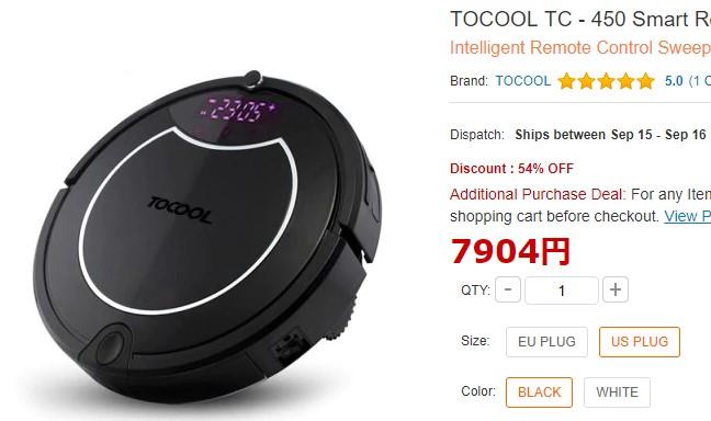 ありえない!?8000円で買えるロボット掃除機がハイスペックすぎる!?【TOCOOL TC 450・ロボット掃除機】