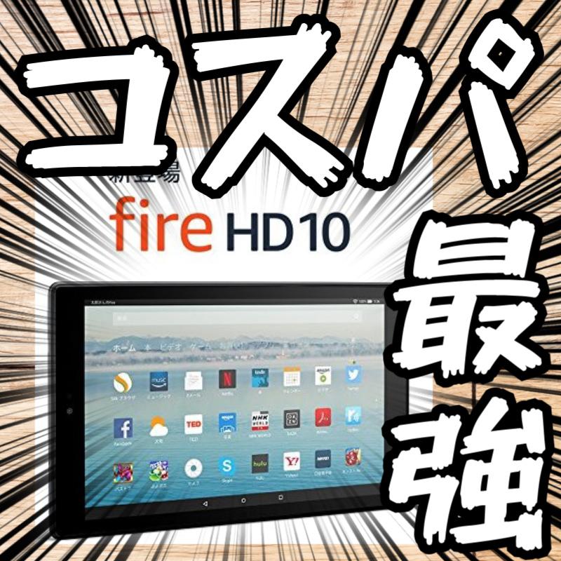 Amazonの新型Fire HD 10タブレットが欲しいから、色々調べてまとめてみた。
