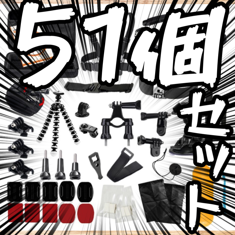 51個の撮影パーツセットがめちゃ激安!【GoProアクセサリーキット・開封レビュー】