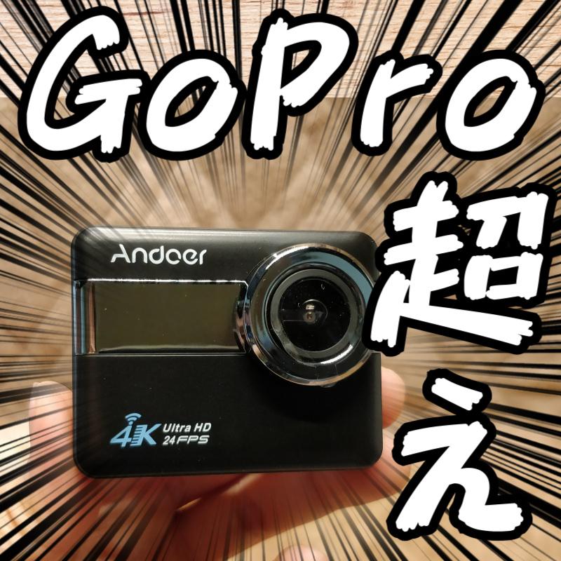 GoProを超える高品質!タッチパネル搭載の最安値のアクションカメラはこいつだ!【Andoer AN1・中華GoPro・開封レビュー】