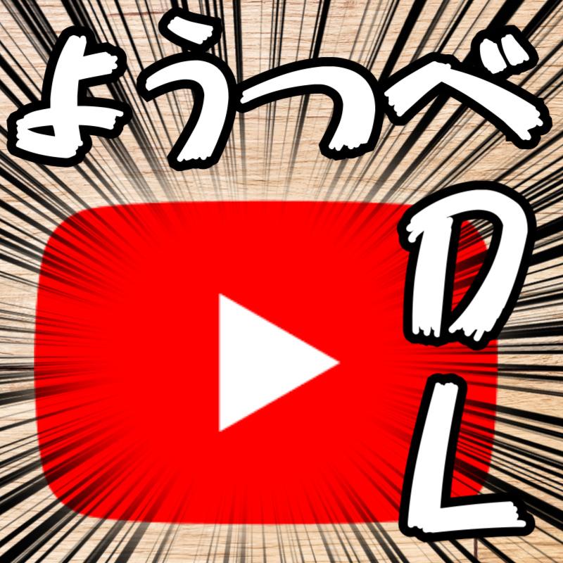 YouTubeのチャンネル動画をまとめて一括ダウンロードする、最も簡単な方法【freemake】