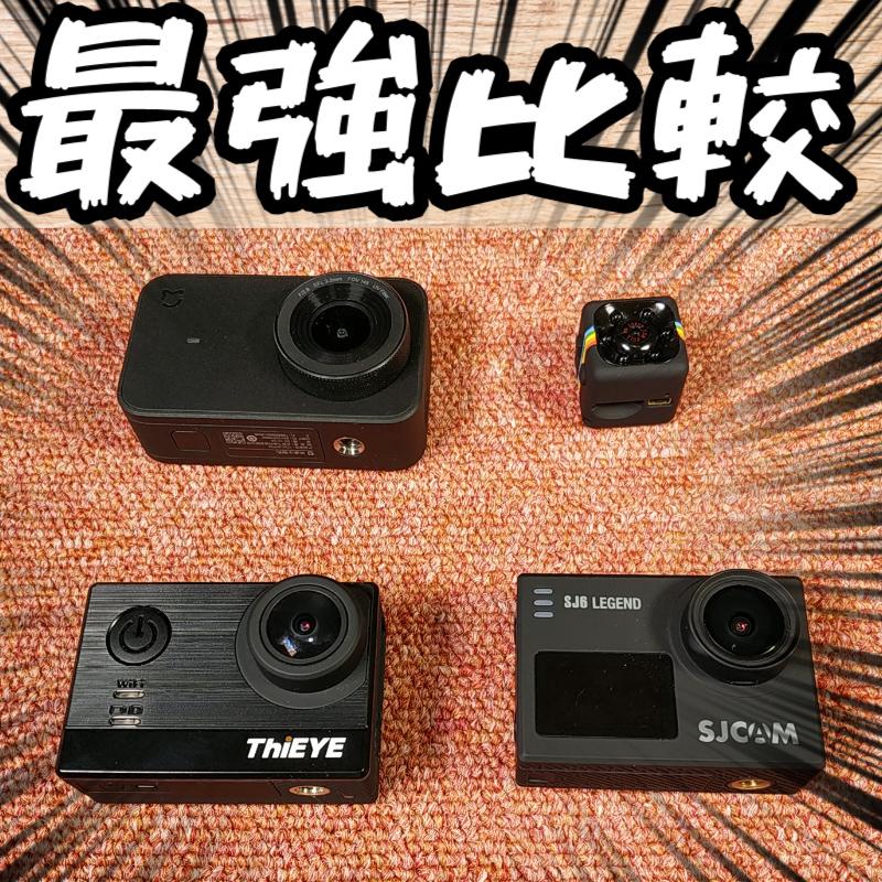 人気の約1万円アクションカメラ、ランキング!徹底比較!【Xiaomi Mijia mini , SJ6 Legend , EhiEYE T5e , SQ11】
