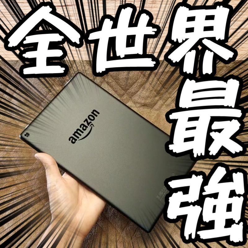 【最新2017年版 Amazon Fire DH 10 開封レビュー】iPad Proよりもおすすめしたい!最強のタブレットはこいつだ!!