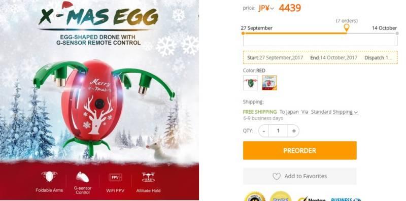 JJRC H66はクリスマスプレゼントにぴったりなドローンなのかな?【X-MAS EGG】