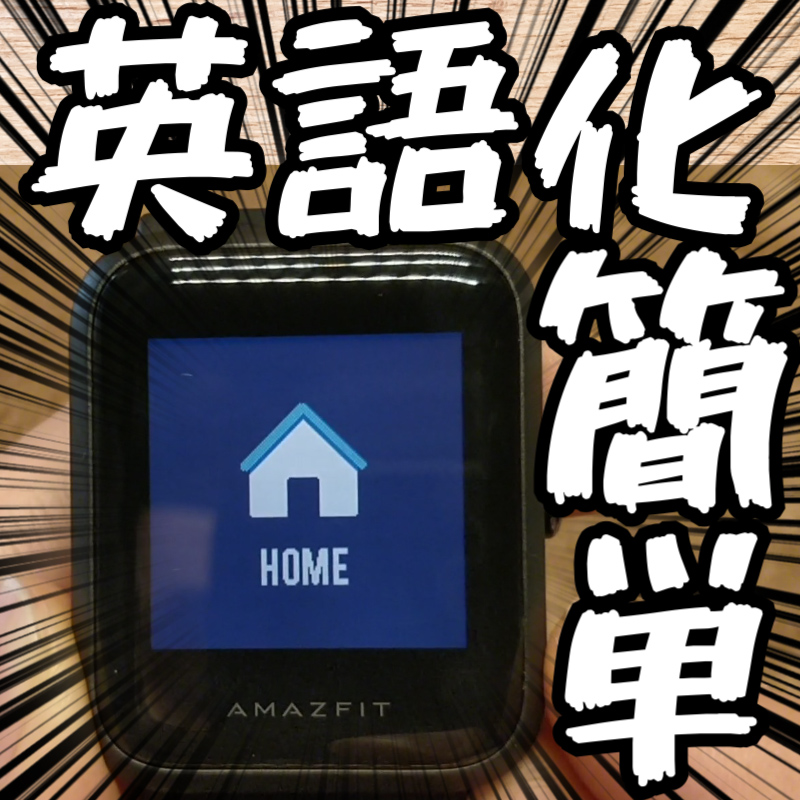 中国語版のXiaomi Huami AMAZFIT Bipを英語にする方法(Chinese → English)