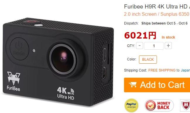EKEN H9と同じスペックのFuribee H9Rアクションカメラが激安になって登場!【中華GoPro・セール価格】