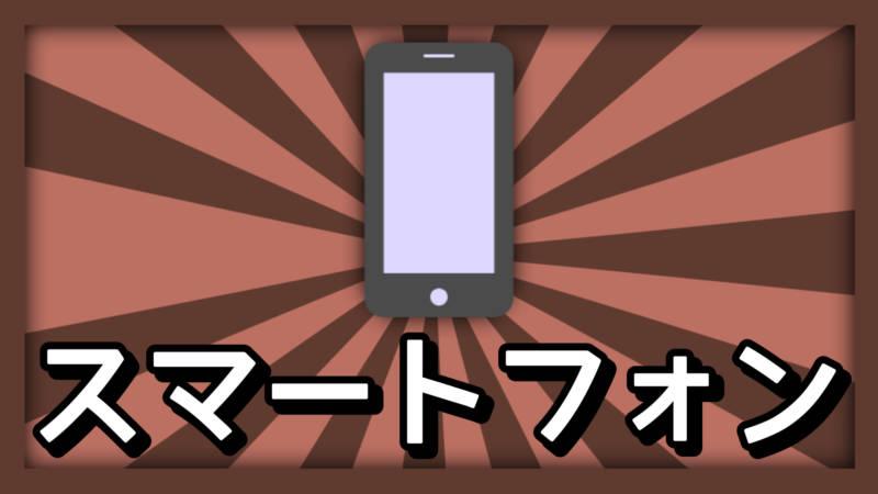 スマートフォン一覧【開封レビュー】