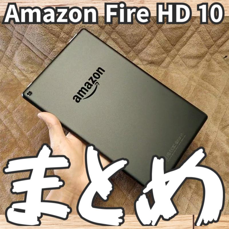 【Amazon Fire HD 10タブレット】レビューまとめ