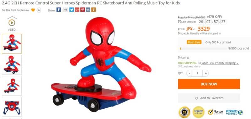 スパイダーマンのめっちゃきもいスケボーRCラジコンが面白すぎる!!【Spiderman RC Skateboard】