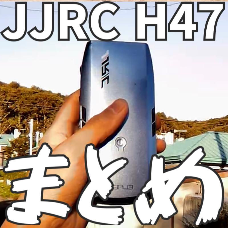 【JJRC H47 ELFIE+】関連記事・レビュー・まとめ・リンク集