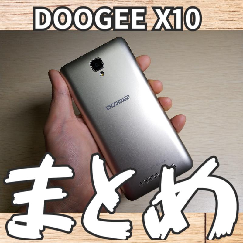 【DOOGEE X10、スマートフォン】レビューまとめ
