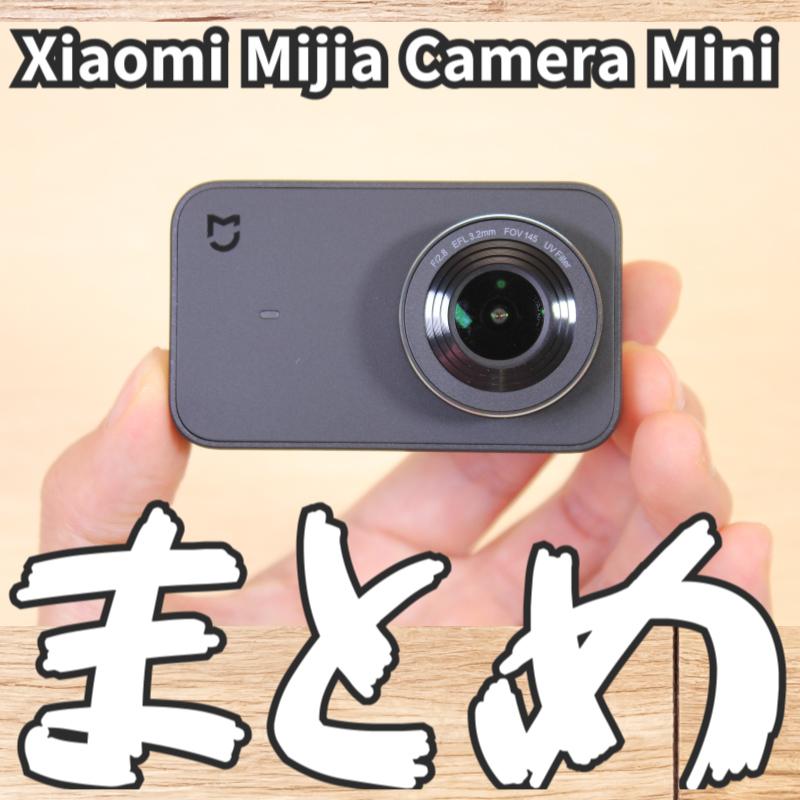 【アクションカメラ、Xiaomi Mijia Camera Mini】レビューまとめ