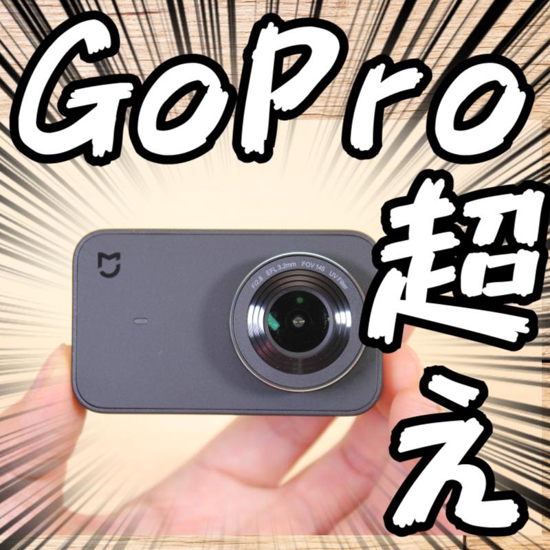 Xiaomiの新型アクションカメラがGoPro Hero 6よりすごかった!!【Xiaomi Mijia Camera Mini、開封レビュー】