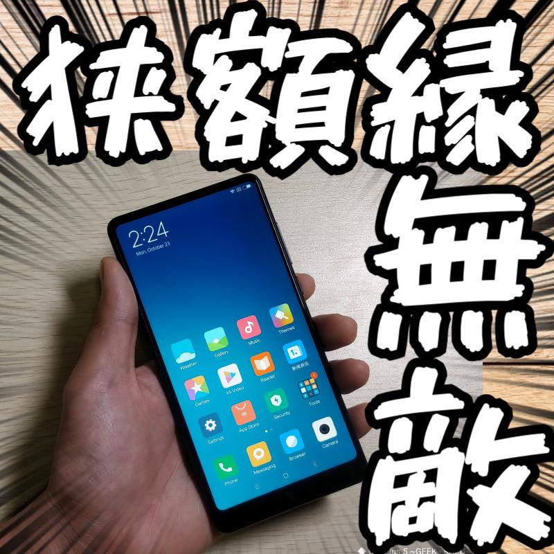 iPhone Xよりもハイスペックですごいスマホを手に入れた!【Xiaomi Mi Mix 2、開封レビュー】