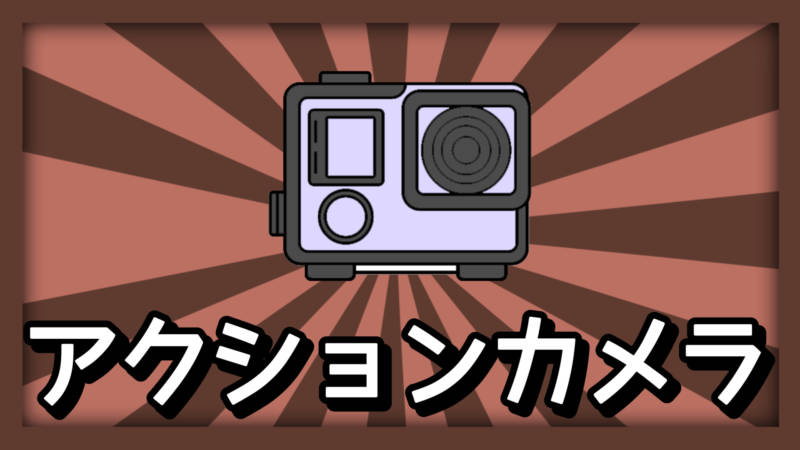 アクションカメラ , カメラ一覧【開封レビュー】