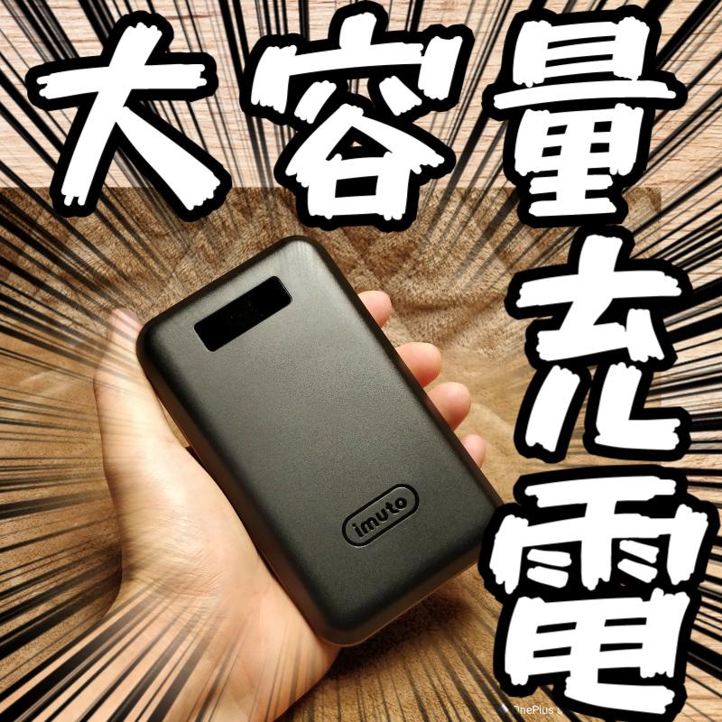 Amazonで人気の大容量モバイルバッテリーの選び方【20000mAh・imuto】