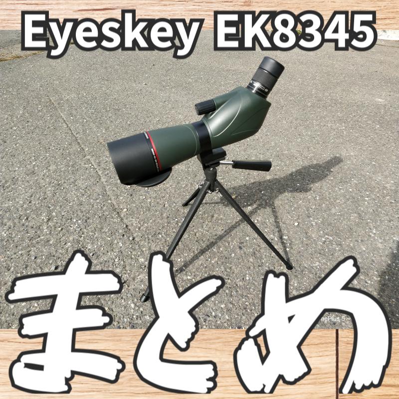 【単眼望遠鏡、Eyeskey EK8345】レビューまとめ