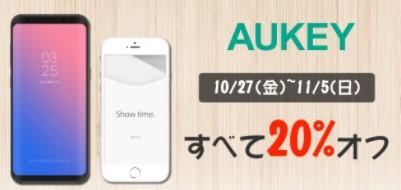 AUKEYのモバイルバッテリー9種類が割引セール開催中【Amazonセール速報】